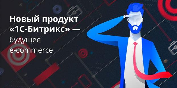 e-commerce crm Битрикс24