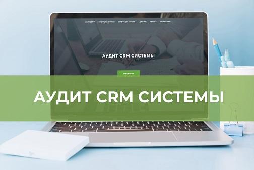 провести аудит CRM