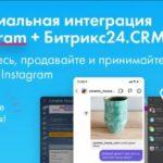 podluchit-instagram-v-bitrix24